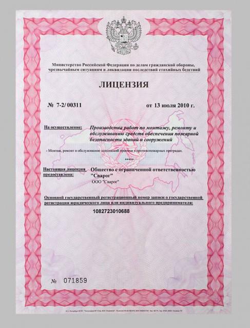 sertificate_svarog_04