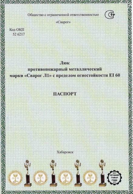 паспорт люк